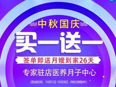 台湾敦南真爱月子会所