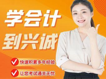 兴诚会计教育(兴庆校区)