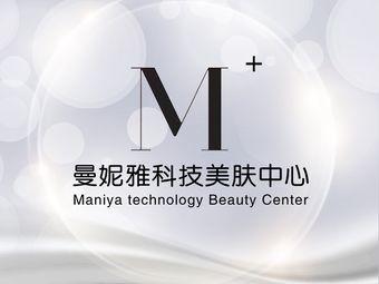 M+曼妮雅科技美肤中心