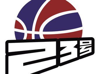 23号篮球俱乐部