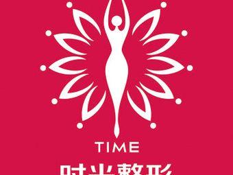 桂林时光整形美容