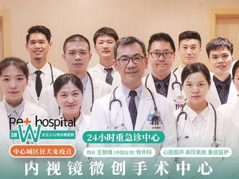 安安寵醫·24h汪汪小公館寵物醫院(內視鏡微創手術中心)