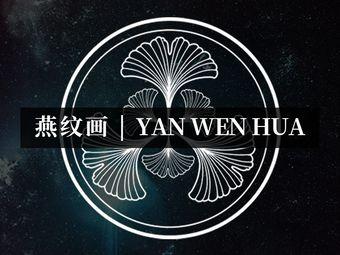 燕纹画刺青(江景纹身店)