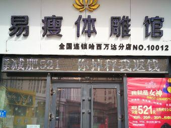 易瘦体雕馆(哈西万达店)