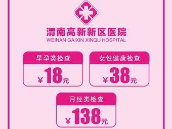 渭南高新新区医院