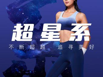 超星系健身工作室(华强南店)