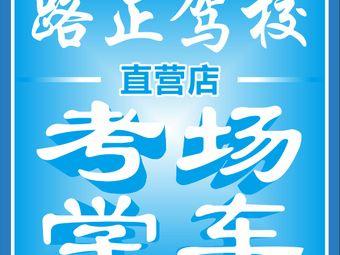 路正驾校·考场学车(科华北路城区店)