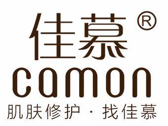 佳慕祛痘皮肤管理连锁(朝阳医院店)