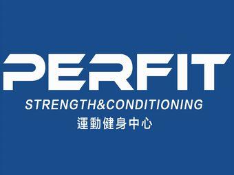 PERFIT運動健身中心