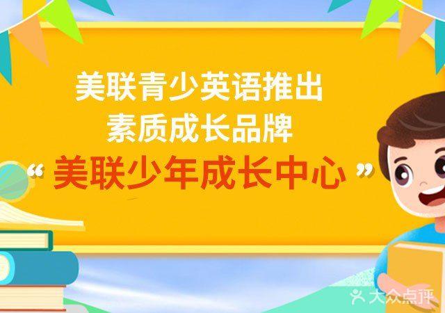 美联少年成长中心(乐从天佑城中心)