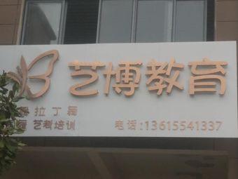 艺博教育(澜山和府店)