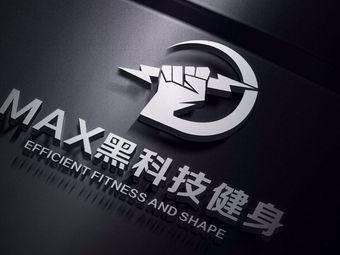 MAX黑科技健身(柯桥旗舰店)