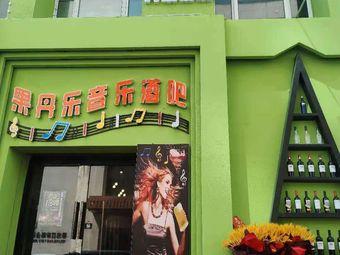 果丹乐音乐酒吧