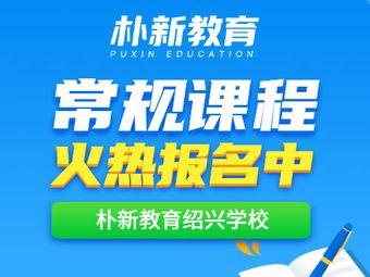 朴新领先教育(人民路校区)
