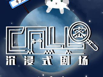 Call密·沉浸式剧场密室(瑞景店)