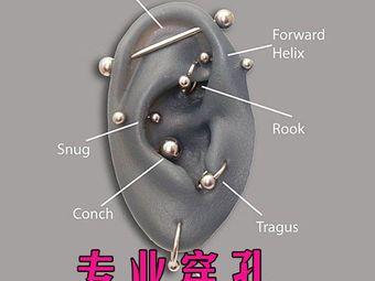TD纯手工穿孔打耳洞·洗纹身工作室(南屏街店)
