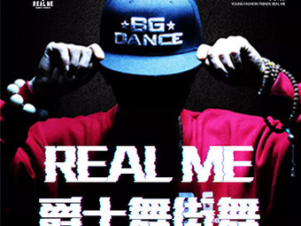 溧阳RealMe瑞米爵士舞街舞