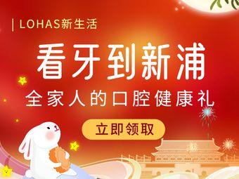 上海新浦口腔矯正·種植中心