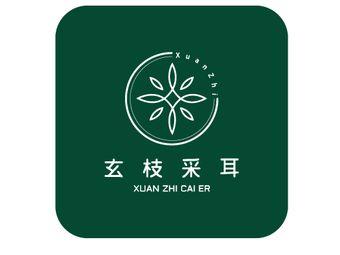玄枝采耳(中天钢铁体育馆店)