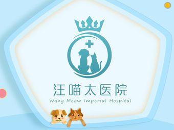 汪喵太医院(24小时急重症转诊中心)