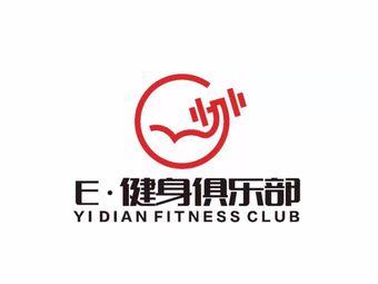 E·游泳健身俱乐部