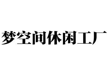 梦空间休闲工厂(梦空间私影壹号店)