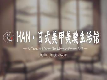 HAN·日式美甲美睫生活馆(广西大学店)