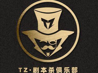 TZ剧本杀大侦探俱乐部