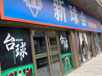 新球会台球俱乐部(吾悦广场店)