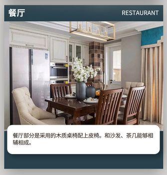 20万以上140平米四室两厅美式风格餐厅图片