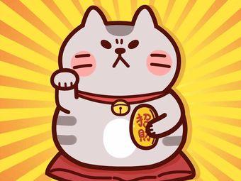 招财猫私人影音