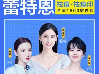 蕾特恩专业祛痘国际连锁(东方旗舰店)