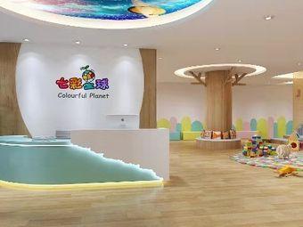 七彩星球国际早教托育中心