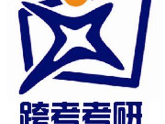 跨考考研(天津分校)