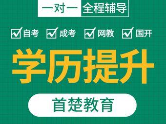 湖南学历提升首楚教育(万达校区)