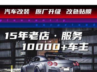 奥麦汽车性能改装中心(五方天雅店)
