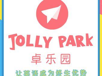 Jolly Park卓乐园英语(名士豪庭万象城校区)