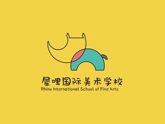犀哩国际美术学校
