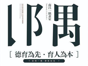 一隅画室 Yiyu studio(西湖校区)