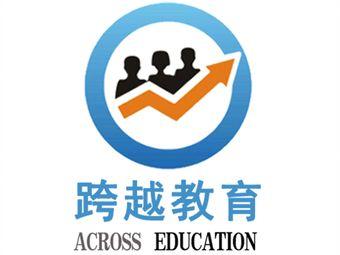 跨越教育·成人学历提升中心