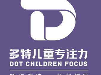 多特儿童专注力(桥华校区)