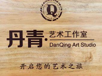 丹青艺术工作室