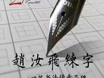 赵汝飞练字(江北校区)