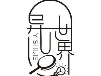 异世界·侦探社·剧本杀(万达广场店)