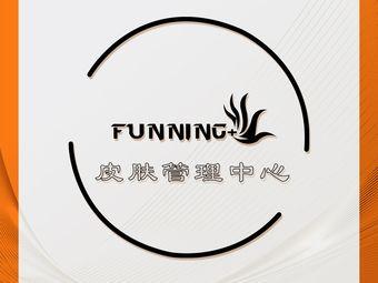 Funning+皮肤管理中心(CBD店)
