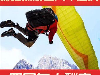极地探游玉龙雪山滑翔伞飞行营地