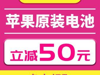 百邦苹果官方授权维修(金鹰国际购物中心店)
