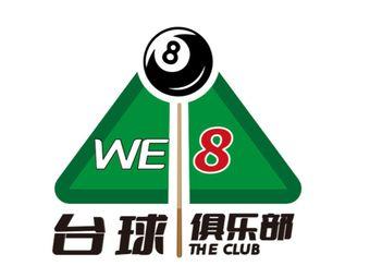 WE8台球俱乐部