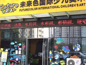 未来色国际少儿美术
