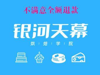 银河天幕烘焙培训学校(惠州校区)